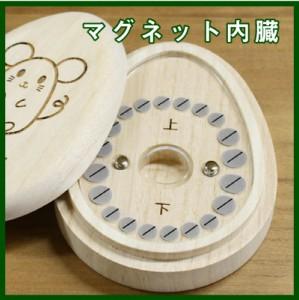 乳歯ケース 名入れ 乳歯 ケース 出産祝 乳歯入れ 干支 保存 木製 《たまごの乳歯ケース》【翌々営業日出荷】