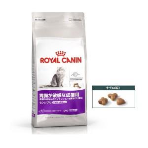 【ロイヤルカナン】 センシブル 400g  胃腸がデリケートな猫 【お試しサイズ】
