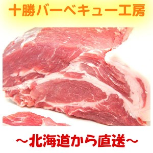 十勝野ポーク 肩ロース肉