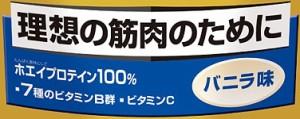 ザバス ホエイプロテイン100 バニラ味 2520g 【送料無料/SAVAS/明治】