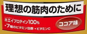 ザバス ホエイプロテイン100 ココア味 2520g 【送料無料/SAVAS/明治】