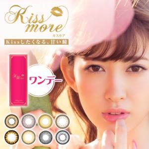 送料無料【度なしカラコン】Kissmore(キスモアワンデー)(10枚入/DIA:14.2mm/1日使い捨て)カラーコンタクトレンズ