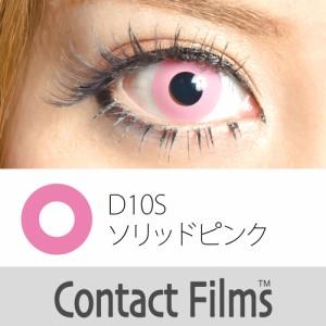 送料無料レンズケース付[度なしカラコン]ドクタータカハシ(D10Sソリッドピンク1枚入/1ヶ月/14.0)カラーコンタクト1m