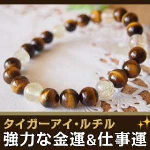 【最高級】ルチルクオーツ・タイガーアイ☆パワーストーンブレス送料無料