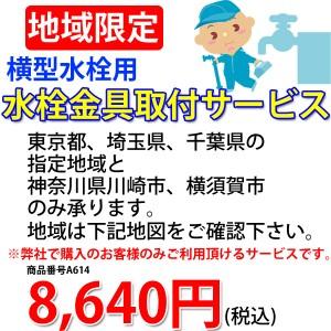 地域限定 水栓金具取付サービス8,640円 横型水栓用サービス