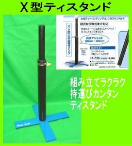 X型ティーバッティングスタンド 硬式・軟式野球対応UNIX BX73-91