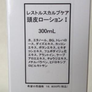 レストル スカルプケア頭皮ローション1(頭皮料) 300ml