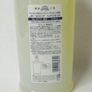 JPコロニアヘアリキッドEX 1000ml【業務詰替用】