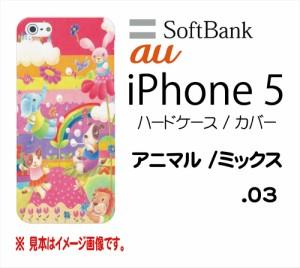 docomo SoftBank  au  iPhone 5/5s  アイフォン 5/5s 用 ハードケース / ハードカバー かわいい アニマル / ミックス 03