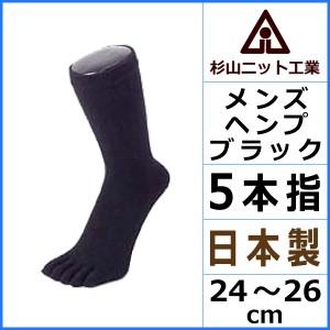 杉山ニット工業 EMソックス ヘンプ ブラック 箱入り メンズソックス 5本指 日本製 くつした くつ下 靴下