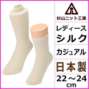 杉山ニット工業 EMソックス シルクカジュアル レディースソックス 日本製 くつした くつ下 靴下