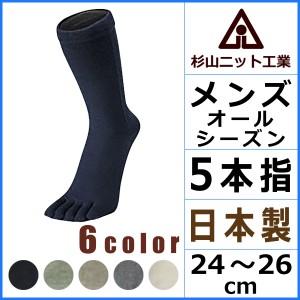 杉山ニット工業 EMソックス 紳士オールシーズン メンズソックス 5本指 日本製 くつした くつ下 靴下 SS0411
