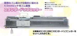 4.5mm用ゴム編機 スタンダードリブニッター SRP60N■面倒なゴム編みが自動的に編める4.5mmピッチ用ゴム編み機。