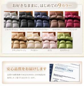 【送料無料】9色から選べる!シンサレート入り布団 8点セット 和タイプ ダブル