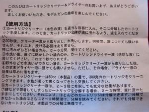 ■遠州屋■ モデルガン カートリッジ クリーナー 30秒でピカピカ (CB-01) (市)♪