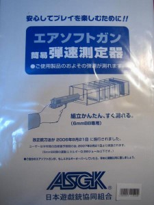 【遠州屋】 エアガン ガスガン用 簡易弾速測定器 ASGK (市/R)♪