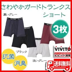尿漏れパンツ 男性用 尿もれパンツ[ 送料無料 ]失禁パンツ 紳士用さわやかガードトランクス ショート 3枚セット