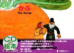 【送料無料】 CD付き英語絵本 かぶ(おおきなかぶ) [題名(英語) :The Turnip]  (対象年齢:2歳〜小学生)