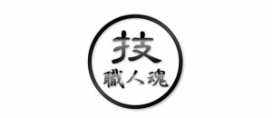 即納★磨き職人 250ml【ハウスクリーニングの現役のプロの社長が作ったプロ中のプロ仕様!】