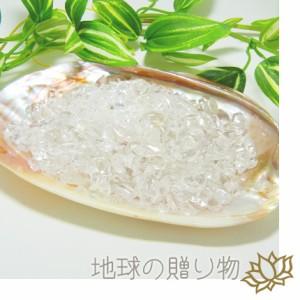天然石◆パワーストーン浄化用・さざれ上質クリスタル水晶さざれ200g強
