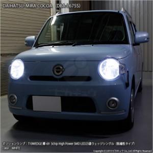 5-B-9 即納★ミラココア L675S/L685S対応 LEDポジション T16 3Chip High Power SMD 23連LED 2球 白