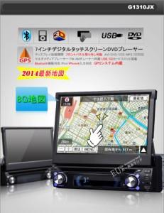 送料無料!7'WVGA超薄液晶搭載カーナビ8GB 新東名収録 1DIN 盗難防止型 Bluetooth iPod USB/SD音楽動画対応