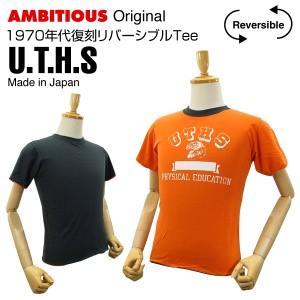 アンビシャス リバーシブルT 1970年代復刻 U.T.H...