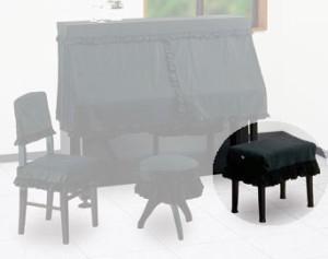 甲南 ピアノ新高低椅子カバー(ベンチタイプ)セリーヌ ブラック【サンプルお届け】【z8】