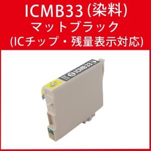 EPSON (エプソン) IC33 互換インクカートリッジ ICMB33 (マットブラック) 単品1本 PX-5500 PX-G5000 PX-G5100 PX-G900 PX-G920 PX-G930