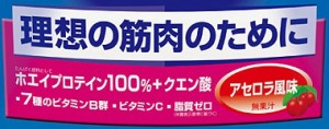 ザバス アクア ホエイプロテイン100 アセロラ風味 840g 【送料無料/SAVAS/明治】