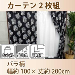 カーテン ガーナ バラ柄 ブラック 100×200cm 2枚組