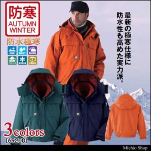 防寒服 旭蝶繊維 防水極寒ブルゾン(裾シャーリング) 69200 サイズ5L・6L