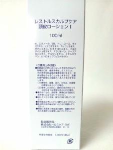 【送料無料】レストル スカルプケア頭皮ローション1(頭皮料) 100ml