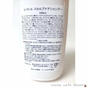 レストルスカルプケアシャンプー1000ml【頭皮抜毛細毛予...