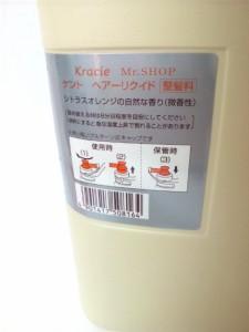 【送料無料】ケントシリーズ ヘアーリクイド2000ml詰替