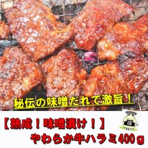 【熟成】みそ漬けやわらか牛上ハラミ 400g【B級グルメ】焼肉
