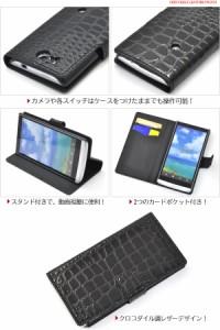 AQUOS PHONE ZETA SH-09D用 手帳型 クロコダイルスタンドケース ドコモ アクオスフォン SH-09D  カバー/保護ケース スマホケース