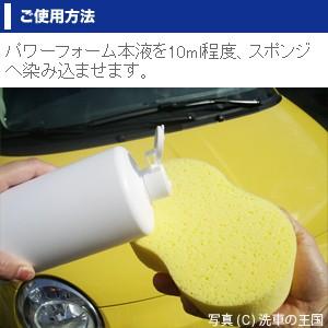 パワーフォーム800ml // ガラス撥水コーティング剤 ガラスコーティング剤 汚れ落し クリスタルコーティング剤 ポリマー剤 洗車シャンプー