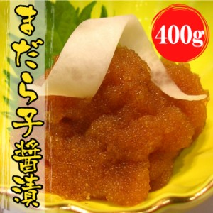 真鱈(まだら)子の醤油漬400g/たら/まだら/鱈/タラ/珍味/おかず/魚卵