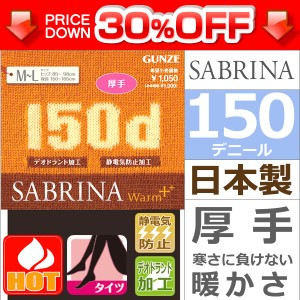 30%OFF SABRINA サブリナ ウォームプラスプレーティングタイツ 150デニール グンゼ GUNZE SALE アウトレットセール 訳あり 防寒 SB-150