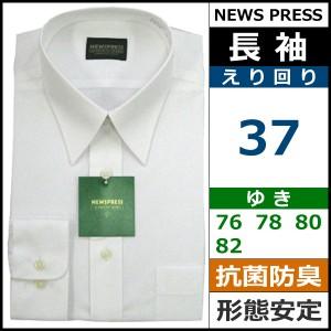 紳士長袖ワイシャツ カッターシャツ ホワイト えり回り37 Super Easy Care NEWS PRESS