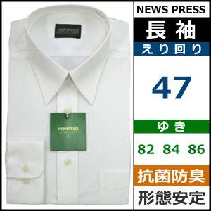 紳士長袖ワイシャツ カッターシャツ ホワイト えり回り47 Super Easy Care NEWS PRESS NEP504-47
