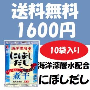 海洋深層水配合 にぼしだし10袋セット/簡単だし/うまいだし/顆粒だし/和風だし/味噌汁/かね七/1600円