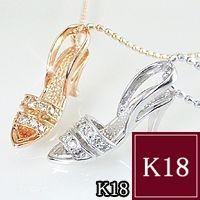 ダイヤモンド ネックレス K18WG/K18G シンデレラの靴 3営業日前後の発送予定