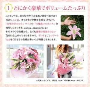 豪華に大輪系ピンク百合の花束25リン以上/ゆり、誕生日のお花ギフト、送別、花ギフト 花宅配エーデルワイス花の贈り物