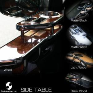 純国産サイドテーブル[ホンダ]ステップワゴン≪RK1〜7≫サイドテーブル 送料無料