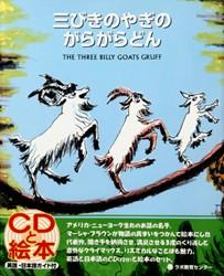 【送料無料】 CD付き英語絵本 三びきのやぎのがらがらどん (対象年齢:2歳〜小学生)