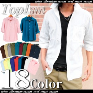 メール便送料無料 カジュアルシャツ メンズ 7分袖 カラーシャツ ブロード コットン 無地 七分袖シャツ 黒 白 ホワイト / hit_d