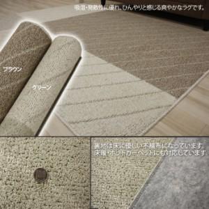 ラグマット 綿混カーペット 北欧ラグ ホットカーペット対応 約130×190cm スタンシア(A)