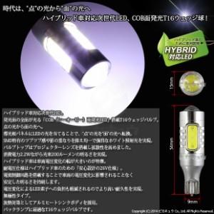 1-D-7 【送¥0】即納★RX450h [GYL10W/GYL15W]対応 LEDバック球 T16 200ルーメン面発光ウェッジシングル球LED 2球 白